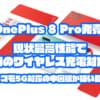 OnePlus 8 Pro発売!|現状最高性能で初のワイヤレス充電対応、ドコモ5G対応の中国版が狙い目!