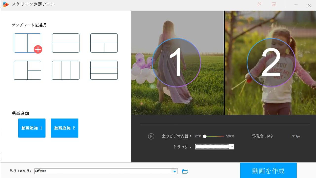 レイアウトを選び動画を選択後トラックを選択し「動画を作成」をクリックすればOK