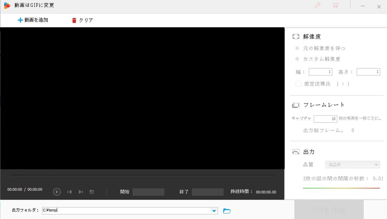 HD Video Converter Factory ProはGIFの作成やコマ割り動画の作成に使えそう