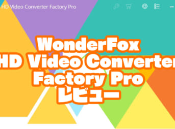 WonderFox HD Video Converter Factory Proレビュー【製品提供記事】