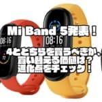 Mi Band 5発表!4とどちらを買うべきか、買い替える価値は?進化点をチェック!