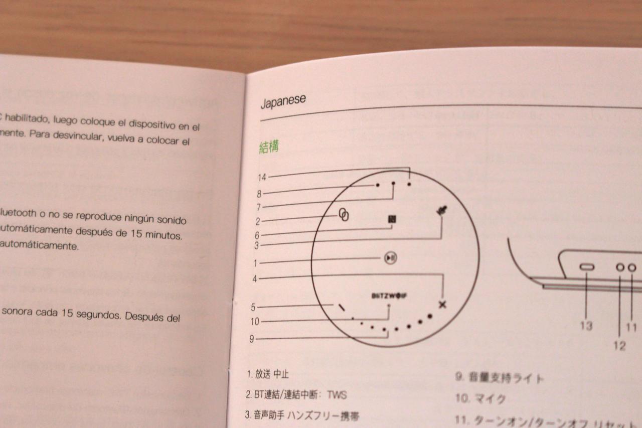 操作説明書は日本語対応、しかし翻訳ソフト感がすごい