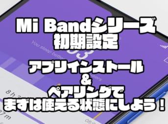 【Mi Bandシリーズ初期設定】アプリインストール&ペアリングでまずは使える状態にしよう!【Mi Smart Band 6まで対応】