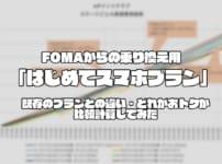 【ドコモ】FOMAからの乗り換え用「はじめてスマホプラン」既存のプランとの違い・どれがおトクか計算してみた【DSDS運用の方もぜひ】