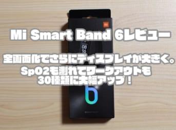 Mi Smart Band 6レビュー|全画面化でさらにディスプレイが大きく。SpO2も測れてワークアウトも30種類に大幅アップ!