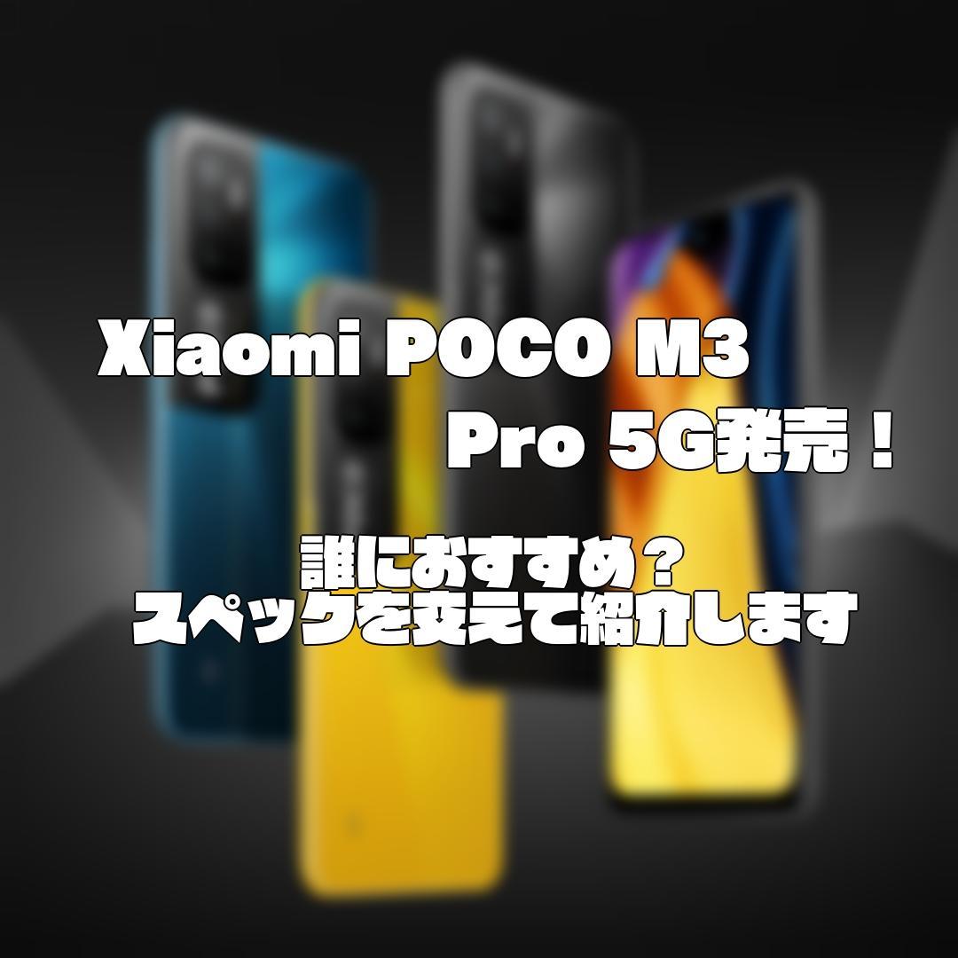 Xiaomi POCO M3 Pro 5G発売!誰におすすめ?スペックを交えて紹介します