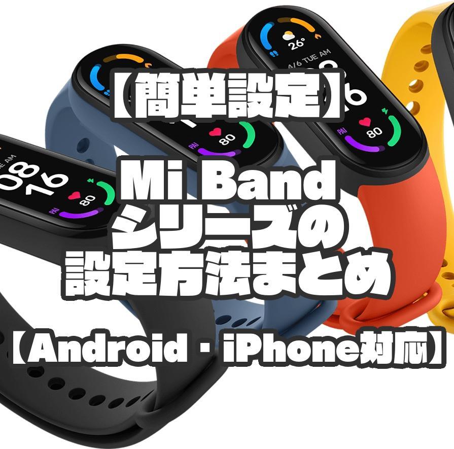 【簡単設定】Mi Band シリーズの設定方法まとめ【Android・iPhone対応