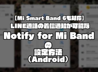 【Mi Smart Band 6も対応】LINE通話の着信通知が可能なNotify for Mi Bandの設定方法(Android)