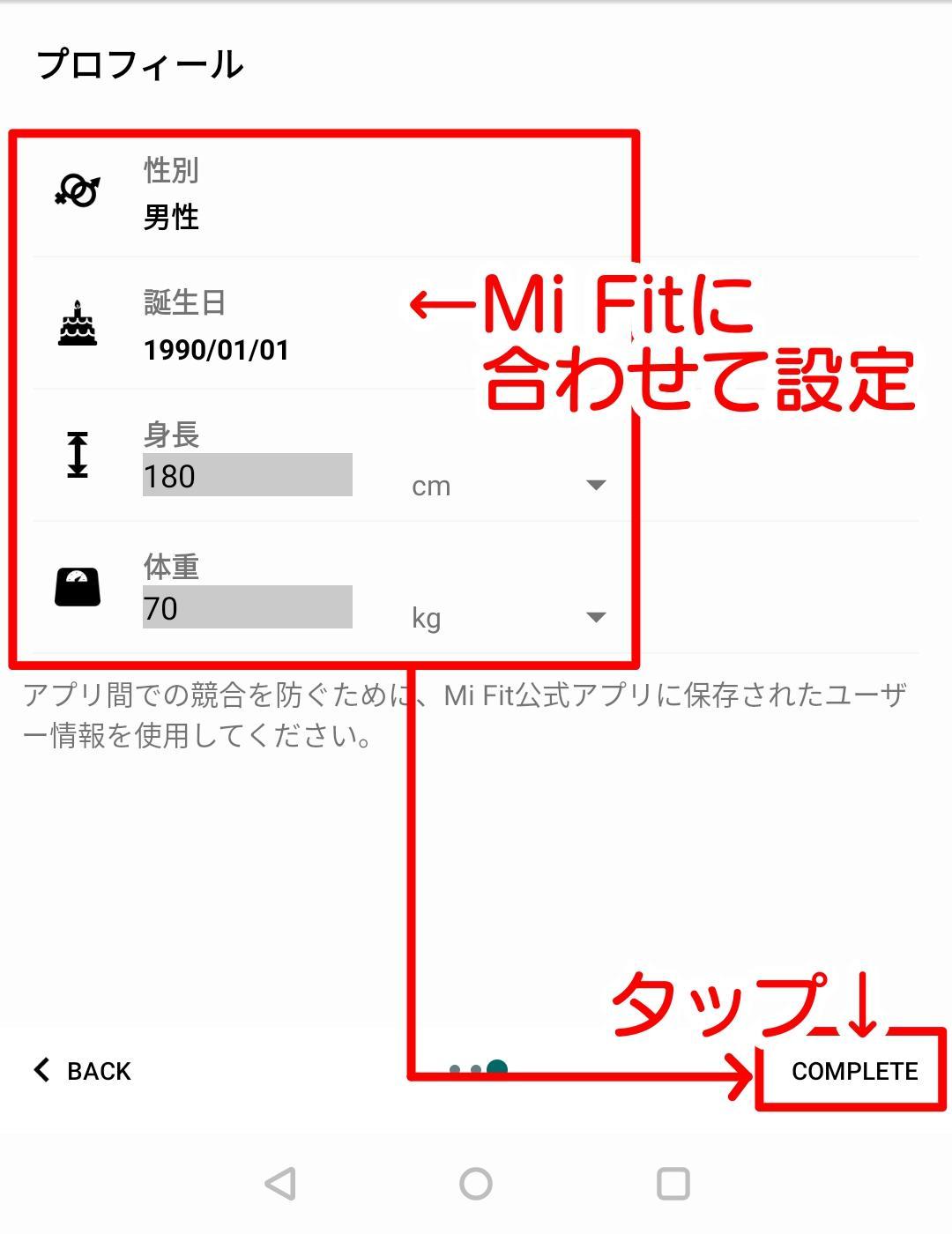 プロフィールをMi Fitに合わせて設定し「COMPLETE」をタップします