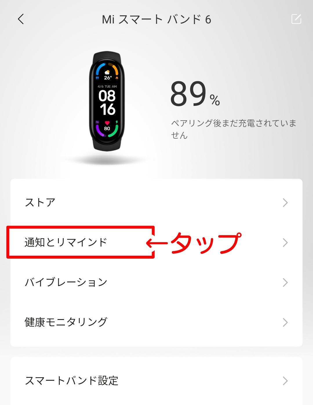 Mi Smart Band 6では「通知とリマインドをタップ」します