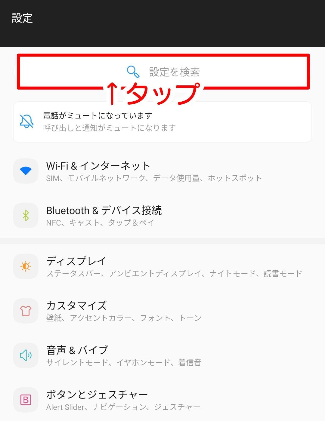 設定アプリで検索バーをタップします
